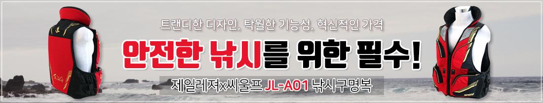 JL-A01