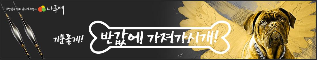 나루예 찌